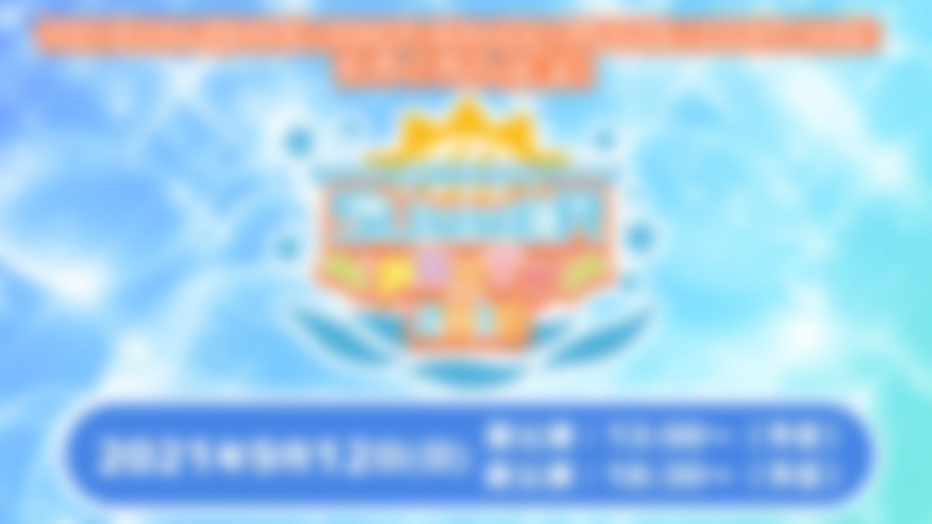 THE IDOLM@STER SHINY COLORS SUMMER PARTY 2019リバイバル上映会