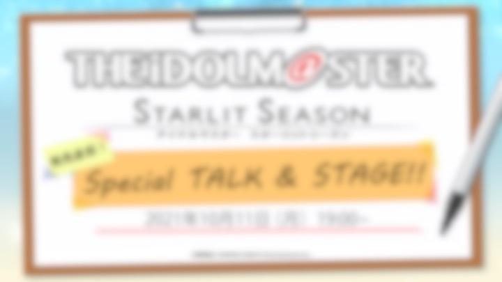 スタマス発売直前!アイドルマスター スターリットシーズン スペシャルトーク&ステージ